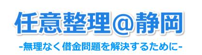 静岡県清水区で任意整理をするなら清水区の専門家 | 任意整理 静岡相談所 -無理なく借金問題解決するために-